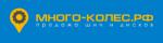 Интернет - магазин шин и дисков Много-колес