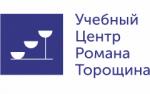 """ООО """"Учебный центр Романа Торощина"""""""