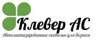 "ООО ""Клевер АС"""