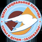 БУ Центр социальной помощи семье и детям «Зазеркалье»