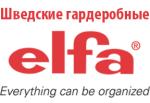 Elfa - шведские гардеробные системы