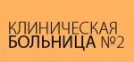 Клиническая Больница Казани №2