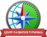 Центр развития туризма