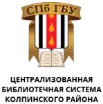 Централизованная Библиотечная Система Колпинского района