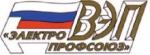 """Омская областная организация """"Всероссийского Электропрофсоюза"""""""