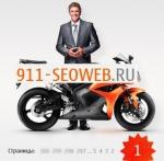 911 SEOweb