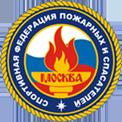 Спортивная федерация пожарных и спасателей г. Москвы