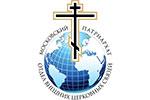 Отдел внешних церковных связей