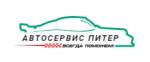 Автосервис в Санкт-Петербурге