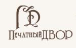 Типография Печатный двор