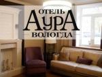Отель Аура