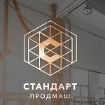 """ООО """"Стандартпродмаш"""""""
