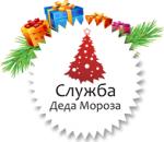 Служба Деда Мороза