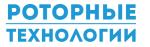 Роторные технологии - научно-производственное предприятие
