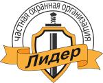 ООО ЧОО «Лидер»