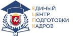 Единый центр повышения квалификации