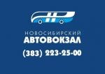 Автовокзал Новосибирска