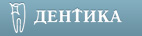 Стоматологический центр «ДЕНТИКА»
