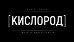 Медиапортал Кислород