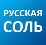 Русская Соль