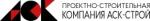 Проектно-строительная компания АСК-СТ