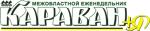 Караван Тверь