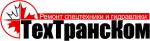 ТЕХТРАНСКОМ