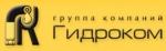 Компания «Гидроком»