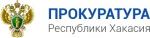 Прокуратура Республики Хакасия