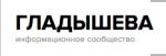 Гладышева
