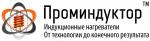 Проминдуктор