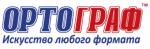 ООО «ОРТОГРАФ»