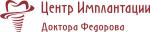 Центр Имплантации др. Федорова