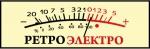 «Ретро Электро» — магазин винтажной аудиотехники