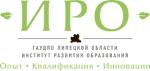 Липецкий институт развития образования IRO