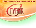 "Санаторий-профилакторий ""Спутник"""