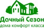 ООО «Дачный сезон»