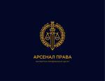 Арсенал Права - экспертно-юридический центр - Екатеринбург, Каменск-Уральский, Заречный, Севастополь