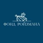 Фонд Ройзмана