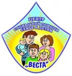 Центр помощи семье и детям «ВЕСТА»