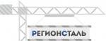 ООО «РегионСталь»