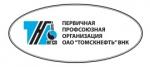 Первичная профсоюзная организация ОАО «Томскнефть» ВНК