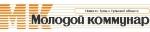 Молодой коммунар - Газета