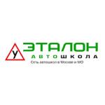 АНО ДПО «Автошкола «Эталон»