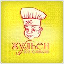 """Дом кулинарии """"Жульен"""""""