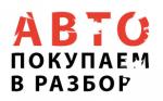 http://покупаем-авто-разбор.рф