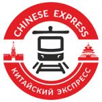 Китайский экспресс