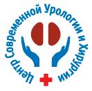 Центр Современной Урологии и Хирургии