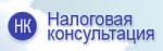 «Налоговая консультация», г. Ульяновск