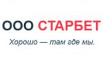 ООО «Старбет»